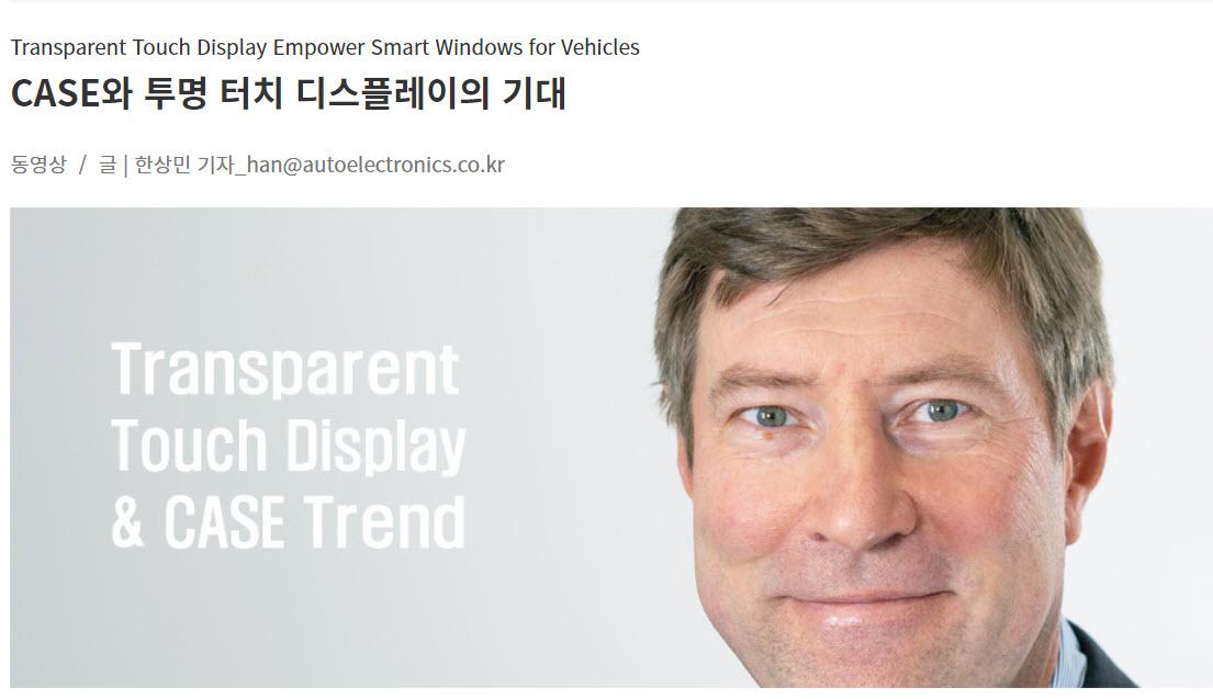 LUMINEQ 登上 Automotive Electronics Magazine